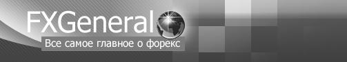 Советники для автоматической торговли - FXGeneral Forum
